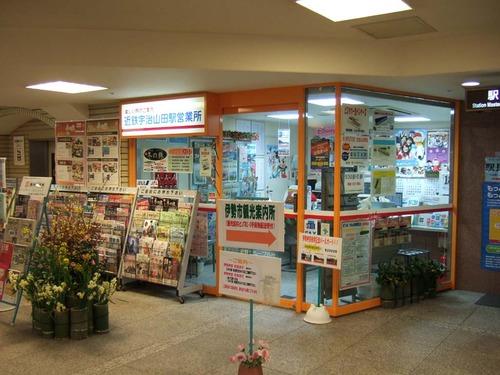 宇治山田駅の駅営業所