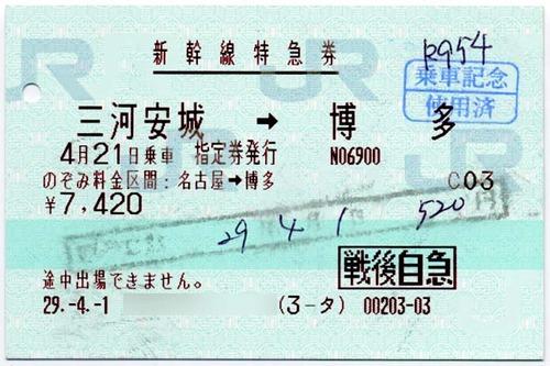 新幹線特急券(戦傷病者後払)