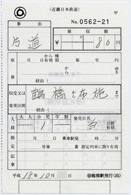 近鉄・鶴橋駅の補充券出札(10)