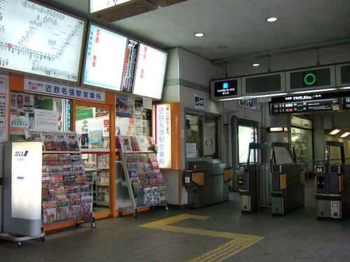 名張駅の駅営業所