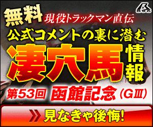 png暴露王:函館記念300_250