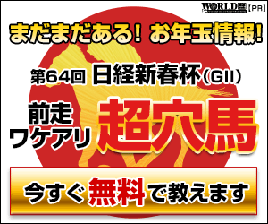 ワールド:日経新春杯300-250