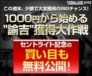 pngワールド:セントライト記念300-250