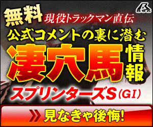 png暴露王:スプリンターズS300_250