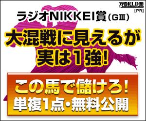 pngワールド:ラジオN賞300-250