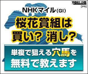 pngワールド:NHKマイルC300-250
