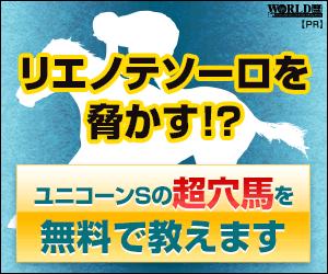 pngワールド:ユニコーンS300-250
