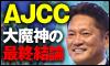 pngうまスクエア:AJCC100_60