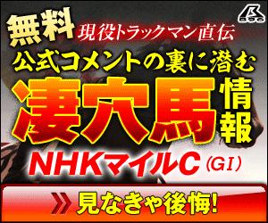 PNG暴露王:NHKマイルC300_250
