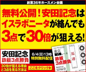 ホースメン会議:安田記念300_250
