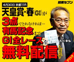 PNG七騎の会:天皇賞春300_250