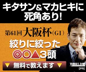 pngワールド:大阪杯300-250