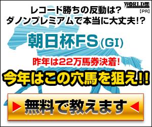 pngワールド:朝日杯FS300-250