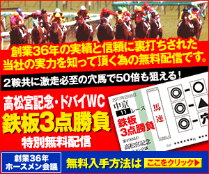 PNGホースメン会議:高松宮記念300_250