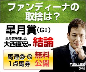 pngワールド:皐月賞300-250