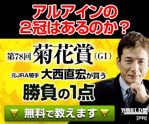 pngワールド:菊花賞300-250