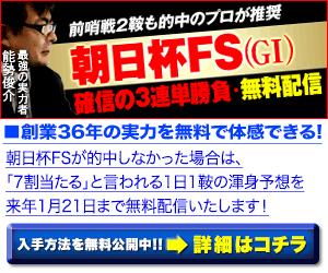 pngホースメン会議:朝日杯FS300_250