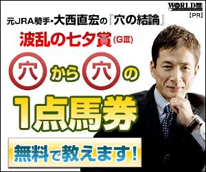 pngワールド:七夕賞300-250