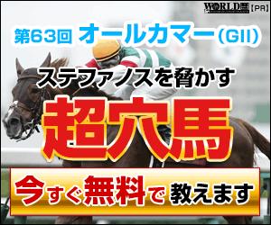 pngワールド:オールカマー300-250