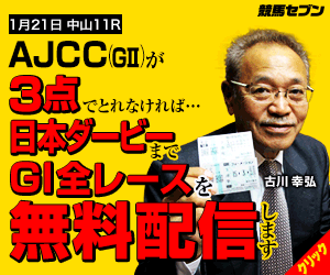 png七騎の会:AJCC300_250