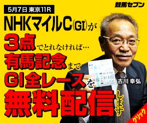png七騎の会:NHKマイルC300_250