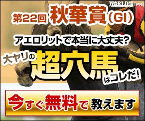 pngワールド:秋華賞300-250