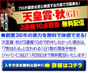 pngホースメン会議:天皇賞秋300_250