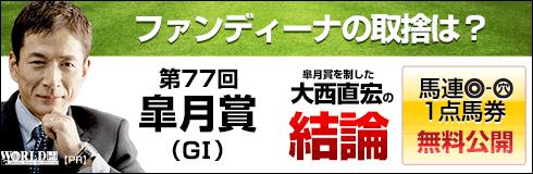 pngワールド:皐月賞490-160