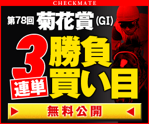pngチェックメイト:菊花賞300_250