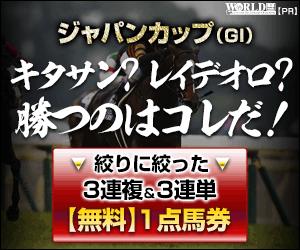 pngワールド:ジャパンカップ300-250