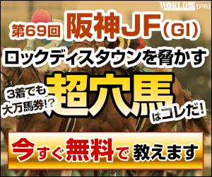 pngワールド:阪神JF300-250