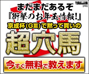 pngワールド:京成杯300-250