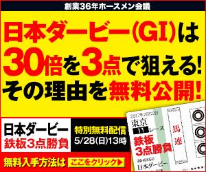 pngホースメン会議:日本ダービー300_250