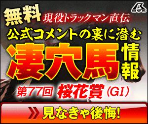 png暴露王:桜花賞300_250