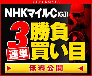 pngチェックメイト:NHKマイルC300_250