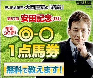 pngワールド:安田記念300-250