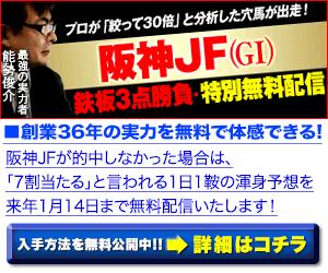 pngホースメン会議:阪神JF300_250