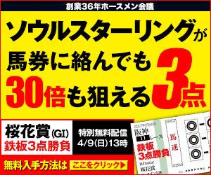 pngホースメン会議:桜花賞300_250