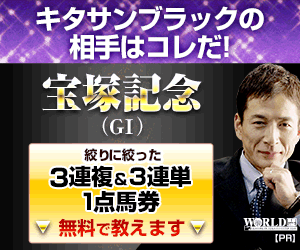 pngワールド:宝塚記念300-250