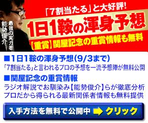ホースメン会議:関屋記念300_250