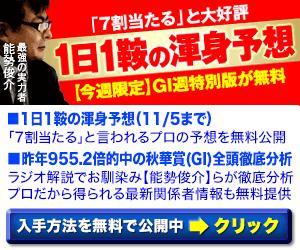 pngホースメン会議:秋華賞300_250