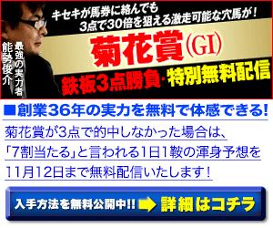 pngホースメン会議:菊花賞300_250