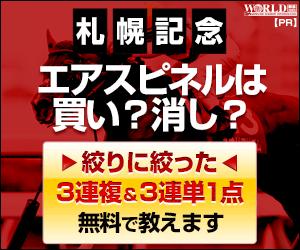png【修正】ワールド:札幌記念300-250