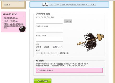 ユーザー登録 | ブクログのパブー