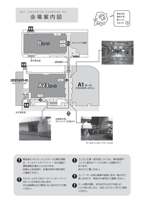 SC54ホール間案内図