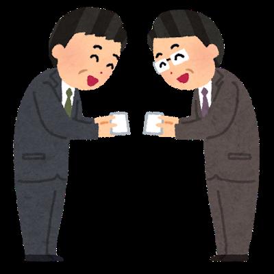 meishikoukan_ojisan[1]
