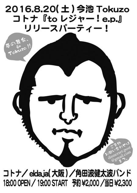 』リリースパーティー!-642x905