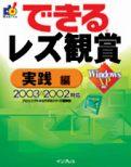 �Ǥ���쥺�Ѿ� Windows XP�б�