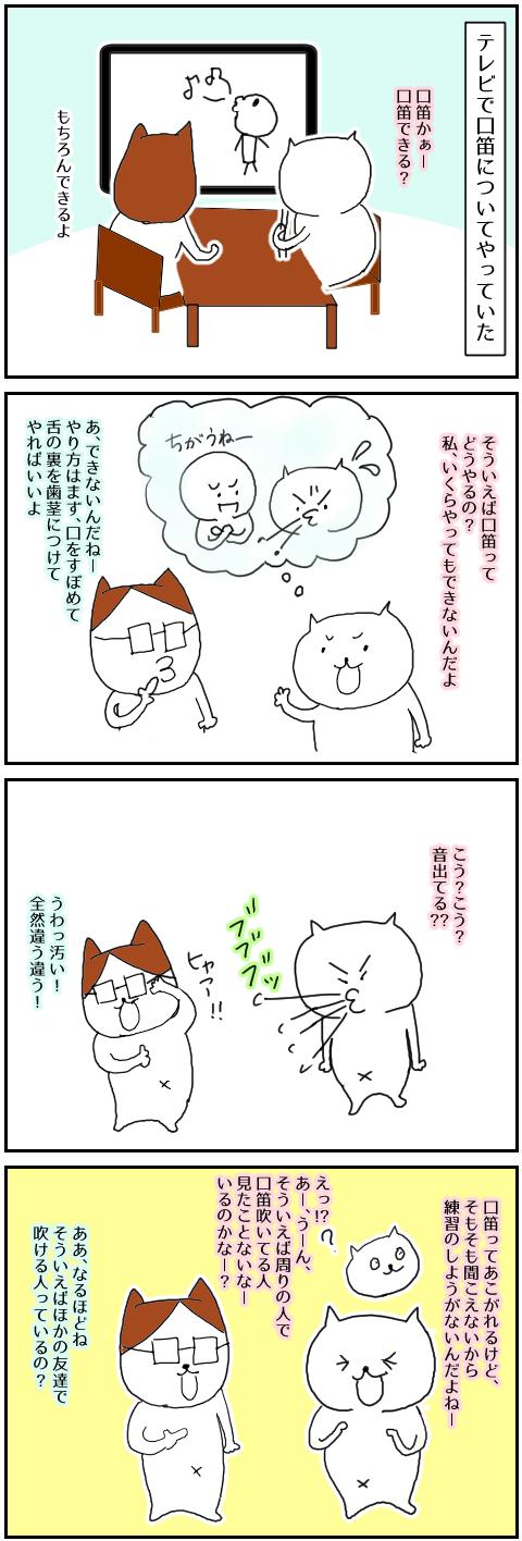口笛 ソードシールド