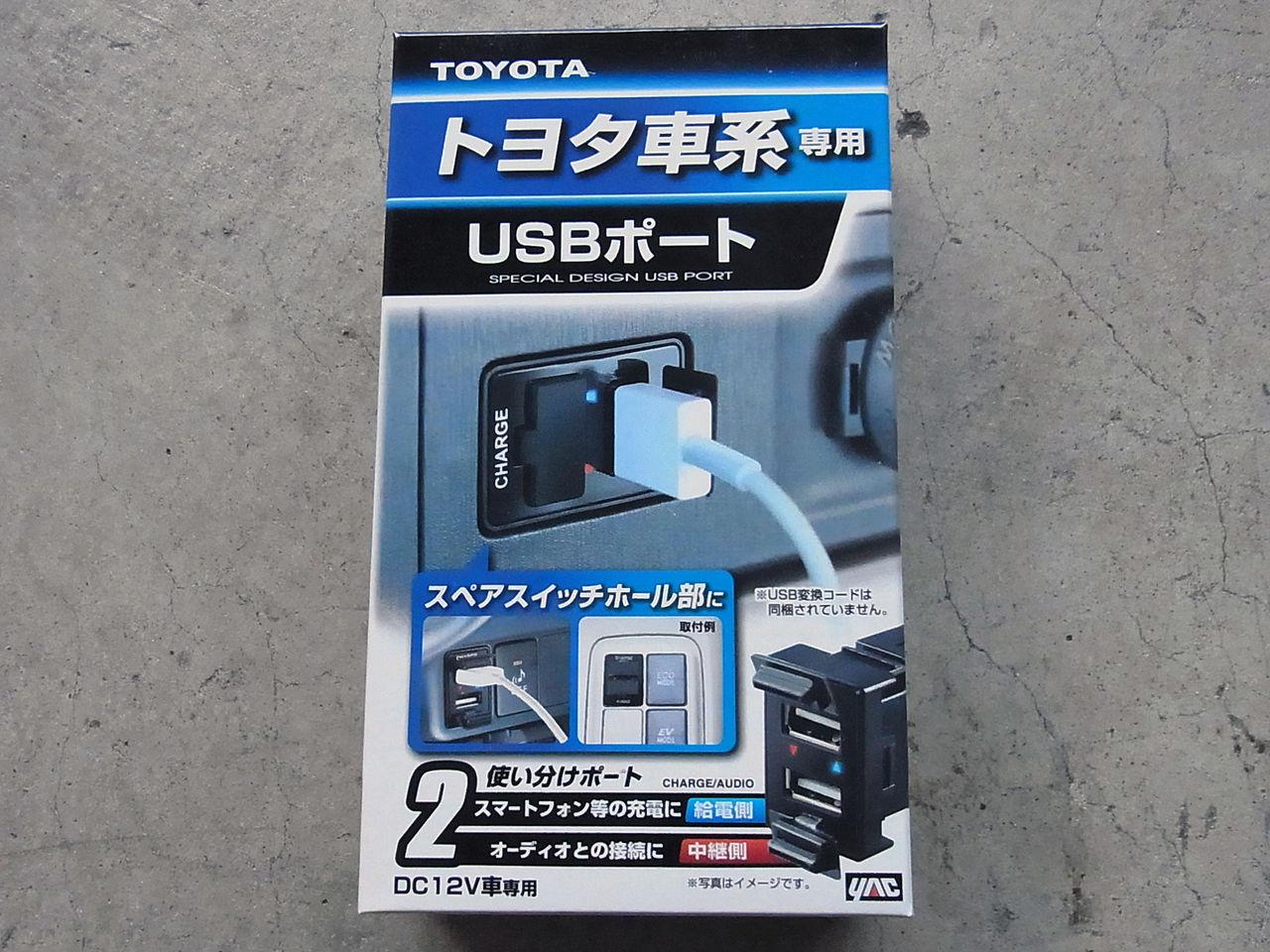 Real or Dream? : 槌屋ヤック製 オーディオパーツ トヨタ車系用 USB ...